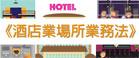 酒店業場所業務法