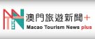 Macao Tourism News plus